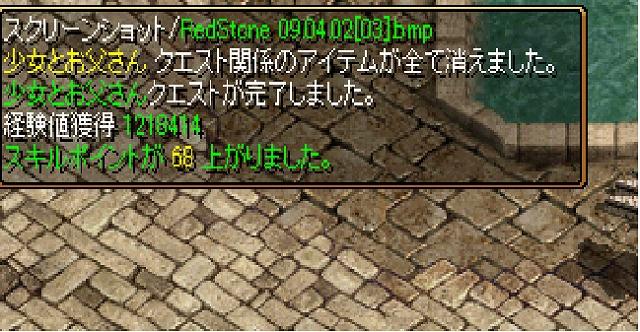 RedStone 09.04.02[04]a