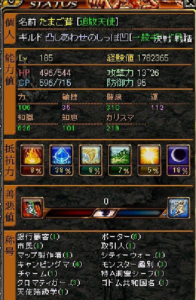 RedStone 09.05.08[01]d