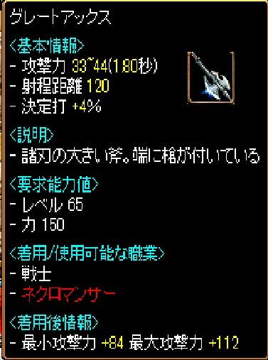 RedStone 09.06.06[03]a