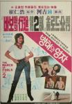Byeong-tae_poster.jpg