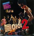 dolai2_soundtrack.jpg