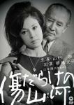 kizu-sanga_jpdvd.jpg