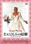 muriel-wedding_jpdvd.jpg