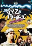 raimi_crime-wave_jpdvd.jpg