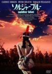 soldier-blue_jpdvd.jpg