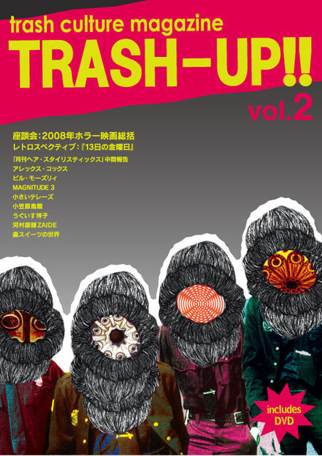 trash-up-vol2_front.jpg
