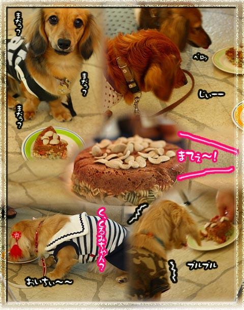 080831ケーキとの戦い