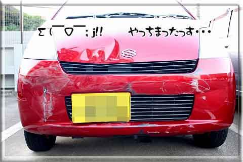080923事故