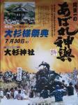 ohsugi060730-000.jpg