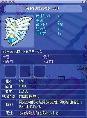 sl3羽盾