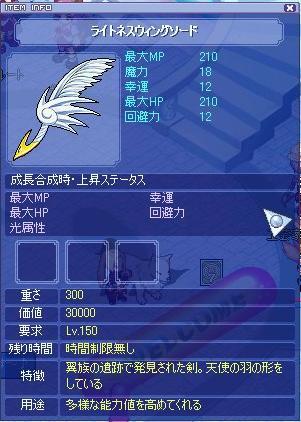 sl3羽剣