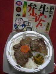 牛たん弁当