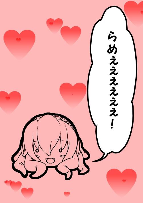 らめぇぇぇ! 5P