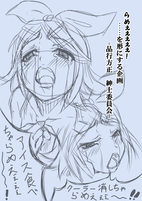 らめぇぇぇ! 4P