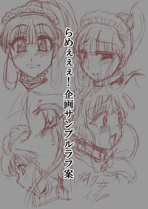 らめぇぇぇ! 1P