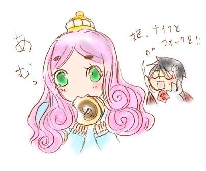 姫様はコルリアロールがお好き