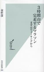金哲彦さんの本