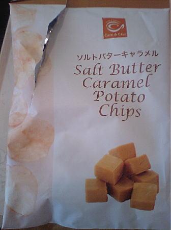 塩キャラメル味!?
