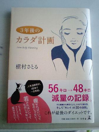 槇村さんの本♪