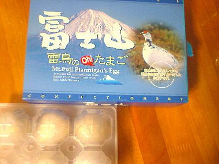 富士山 みやげ♪