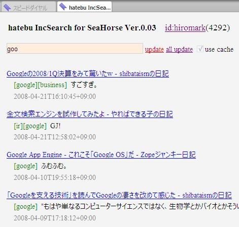 hatebu IncSearch for SeaHorse