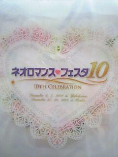 記念すべき10回目のフェスタ!