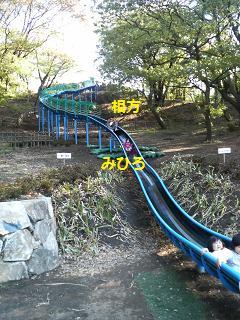 滑り台ロング