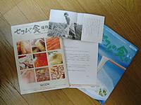 セコムの食のカタログが届いたよ
