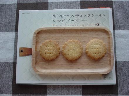 sweets20080920050008.jpg