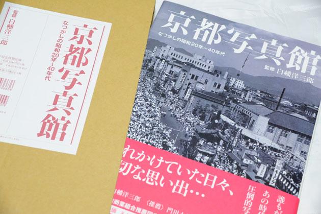 京都写真館