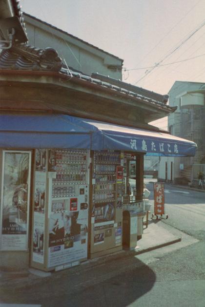 河島たばこ店