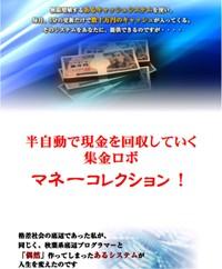 半自動で現金を回収していく集金ロボ・マネーコレクション!!