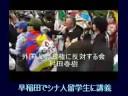 怒りの突撃抗議《憂国の四天王》西村・瀬戸・村田・桜井