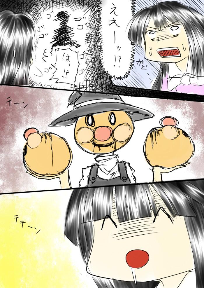 リレー漫画3