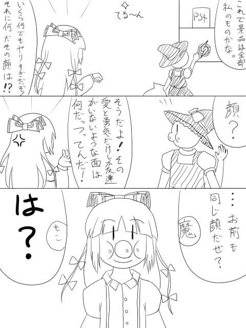 リレー漫画2の5