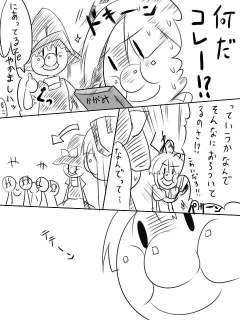 リレー漫画2の6