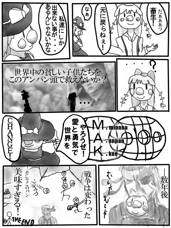 リレー漫画2の7