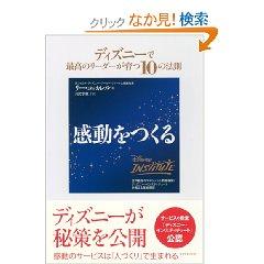 20090101_kandoDis.jpg