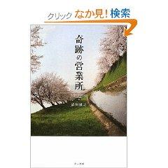 20090502_kiseki.jpg