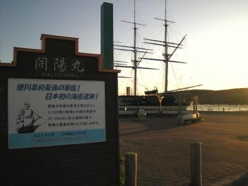 kaiyoumaru.jpg