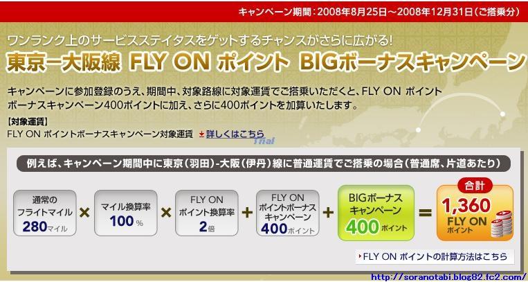 東京-大阪線FLY ON ポイントBIGボーナスキャンペーン1 (2)