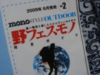mono No.5