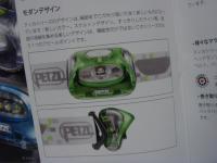 PETZL 09 No.2