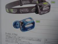PETZL 09 No.5