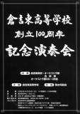 創立100周年記念演奏会