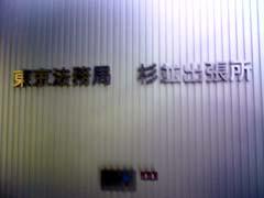 埼玉県 狭山市 行政書士 社会保険労務士 事務所 東京法務局 杉並出張所