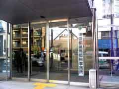 埼玉県 狭山市 行政書士 社会保険労務士 事務所 練馬都税事務所
