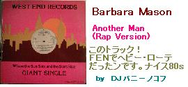 Barbara Mason-Another Man(Rap Version).JPG
