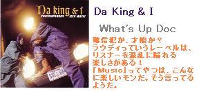 What's Up Doc - Da King & I