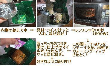 GoFan調理例.JPG